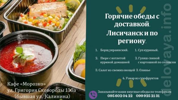Горячие обеды с доставкой по Лисичанску и региону. Нет времени пригот
