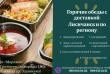 Горячие обеды с доставкой в Лисичанске и региону