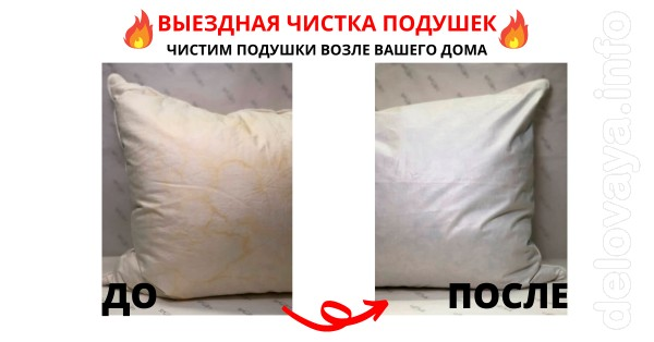 Выездная чистка подушек! Чистим подушки возле вашего дома. Вызов маши