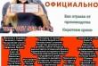 Свидетельство, удостоверение, диплом, для работы за границей и Украине