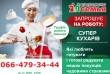 """У виробництво кулінарії ТМ """"Семья"""" за адресою м. Сєвєродонецьк, вул."""