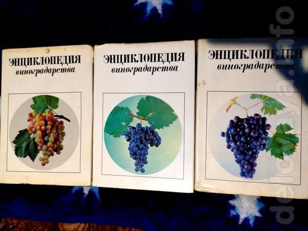 Уникальное издание, единственная энциклопедия по виноградорству издан