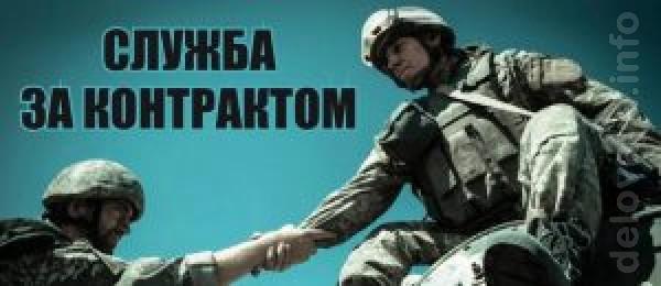 Військова служба за контрактом у Збройних Силах України! Переваги сл