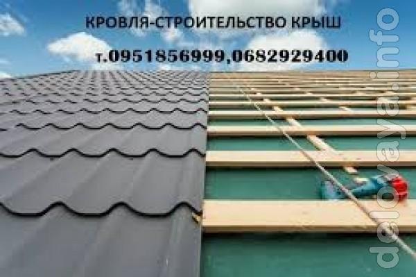 Кровля строительство крыш  по самой оптимальной цене Работаем по безн