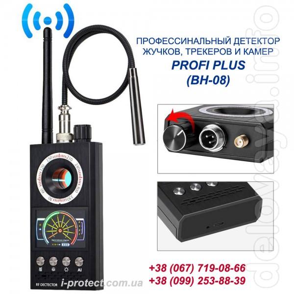 Мы представляем Вам детектор скрытых камер/жучков - защита от прослуш