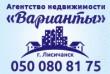Агентство недвижимости 'Варианты' г. Лисичанска подискивает сотрудник