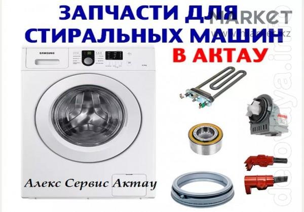 Продам запчасти для стиральных машин Индезит ардо Электролюкс лж Самс