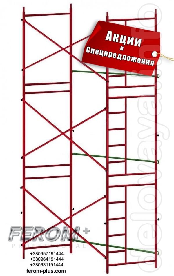 Комплектующие элементы конструкции: рама с лестницей – 3 шт; рама про