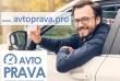 Права на авто в кратчайшие сроки за доступную цену. Внесение в базу и