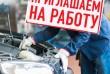На СТО на постоянную работу требуются: автослесарь, сварщик, автоэлек
