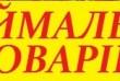 приймальник товарів м.Сєвєродонецьк
