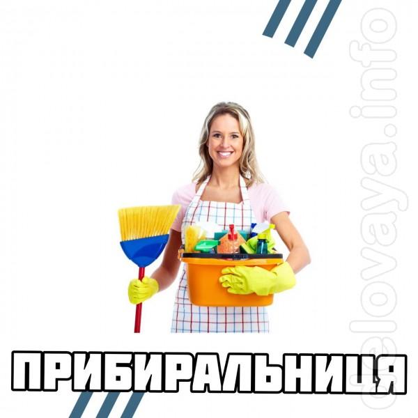 Запрошуємо на роботу в кафе прибиральницю-посудомийку (центр міста).