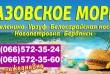 Поездки на Азовское море! Мелекино, Белосарайская коса, Урзуф, Н-Петр
