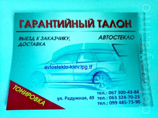 Установка и замена автостекол на все марки авто в Киеве Профессиональ