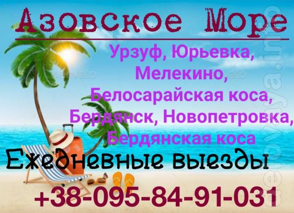 Ежедневные выезды на Азовское море на 8 местном микроавтобусе. Забира