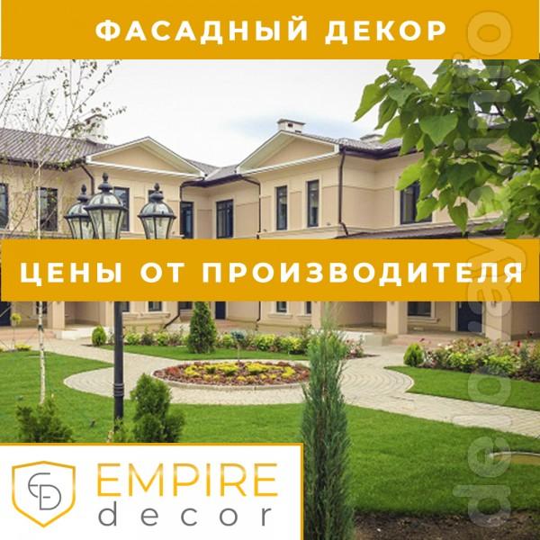Наличники купить в Одессе декор из пенопласта от производителя Empire