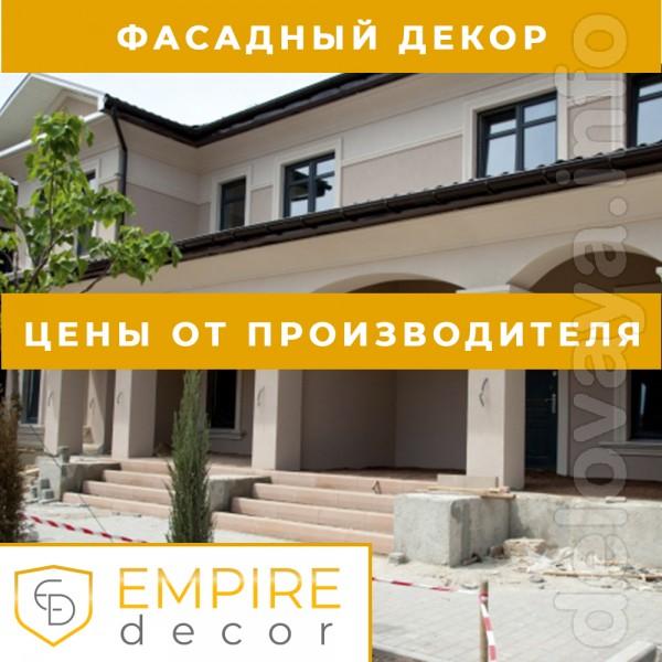 Молдинг в Одессе купить декор из пенопласта от производителя Empire D