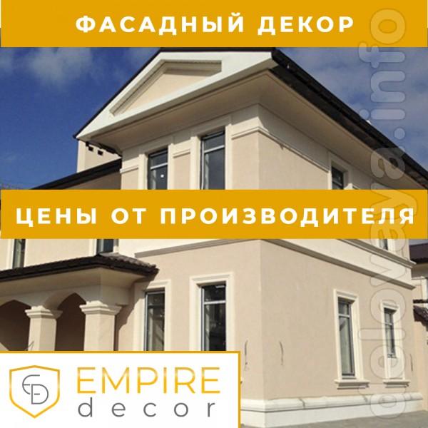 Декор для откосов в Одессе купить от производителя Empire Decor Деко