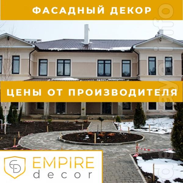 Карниз в Одессе купить декор из пенопласта от производителя Empire De