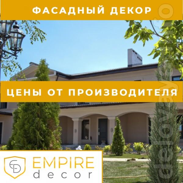 Наружный декор здания купить в Одессе лепнина из пенопласта от произв