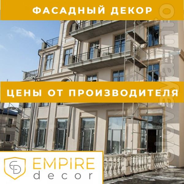 Фасадный декор лепнина для окон в Одессе из пенопласта купить от прои