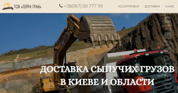 ТОВ «ТЕРРА ГРАН» уже более 10 лет является одними из всеукраинских ли