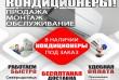 Каталог интернет-магазина 'ЕвроХолод' включает кондиционеры отличного