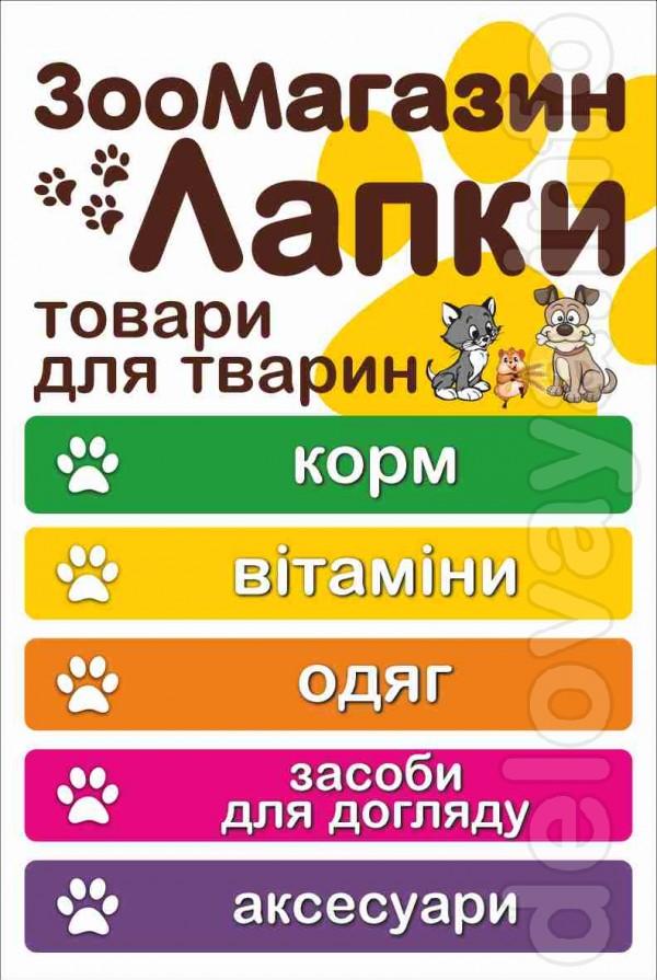 Продажа товаров для животных, корма, витамины средства для ухода, оде