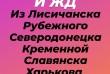 **Ежедневные рейсы в Станицу Луганскую** *Из Северодонецка, Лисичанск