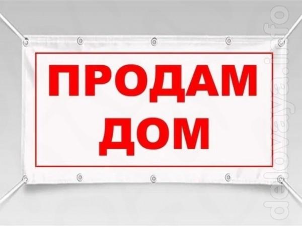 Продам недостроенный дом в г. Северодонецк (пос. Синецкий). Еврозабор