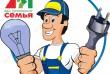 Торговельна мережа 'Семья' запрошує на постійну роботу електрика. Вим