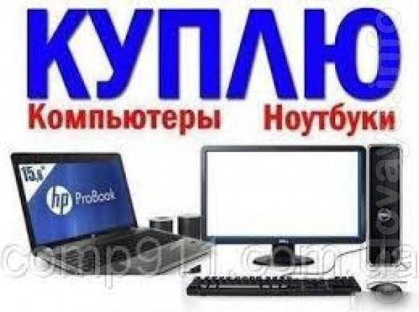 Куплю системник,нетбук,комп или ноутбук,монитор , колонки и др.