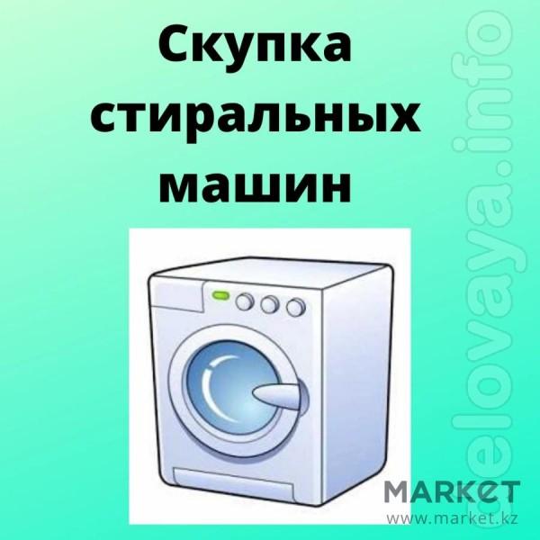 Куплю бытовую технику стиральные машины микроволновые печи бойлера пы