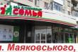 Завідуючий відділом гастрономії (Сєвєродонецьк)