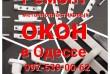 Срочный ремонт окон Одесса. Ремонт металлопластиковых окон. Ремонт ПВ