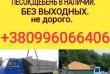 Виктор Лысак Вывоз мусора самосвалом грузовыми машинами газель маз зи