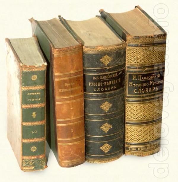 Куплю дореволюционные и довоенные книги любой тематики. Возможно всю