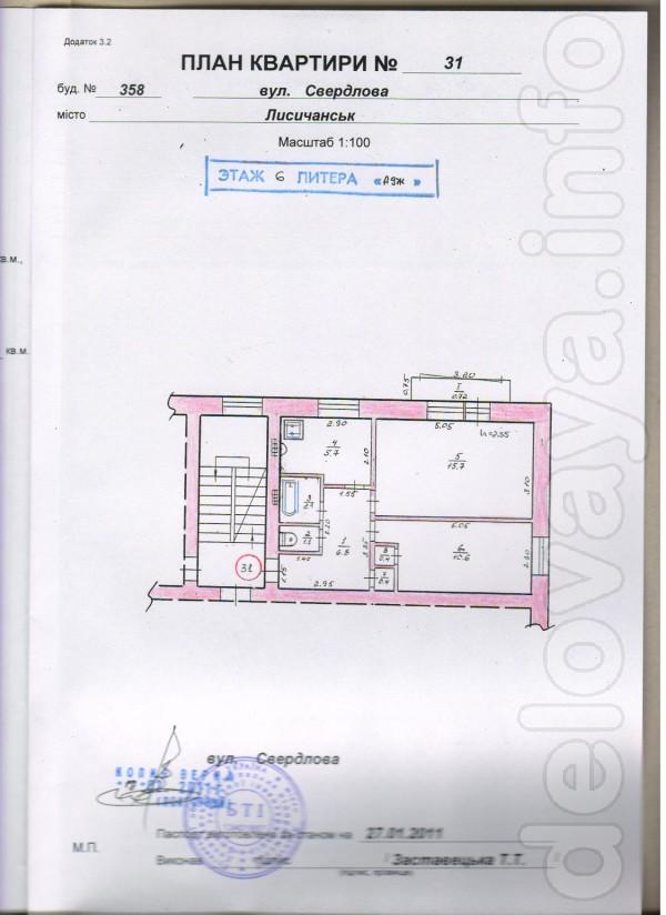 Продам 2-кімнатну квартиру в центрі міста за адресою: Лисичанськ, вул