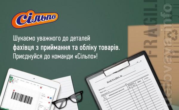 Запрошуємо на роботу фахівця з приймання та обліку товарів. Вашими ос
