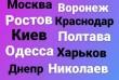 Пассажирские Перевозки в Москву! Из Лисичанска, Северодонецка, Рубежн