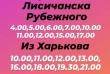 Ежедневные Пассажирские перевозки в удобное для Вас время Лисичанск-