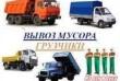 вывоз мусора и доставка стройматериалов