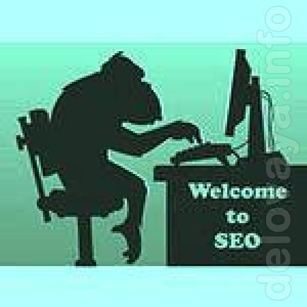 SEO поисковое органическое продвижение сайта, органическое продвижени