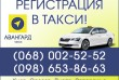 Работа водителю с авто.Регистрация в такси