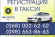 Работа водителю с авто. Регистрация в службе такси