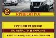 Грузоперевозки по Кривому Рогу и Украине