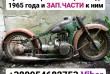Куплю старые мотоциклы и зап.части до 1965 г. М-72, иж-49, иж-350, пм