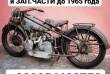 Куплю старые мотоциклы Ретро до 1965 года выпуска. И зап.части к ним.