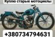Куплю дорого старые ретро мотоциклы до 1965г. выпуска отечественного