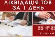Ліквідувати ТОВ за 24 годин в Києві. Послуги по експрес-ліквідації ТО